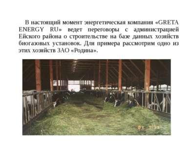 В настоящий момент энергетическая компания «GRETA ENERGY RU» ведет переговоры...