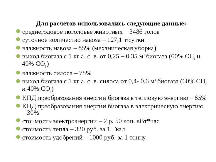 Для расчетов использовались следующие данные: среднегодовое поголовье животны...