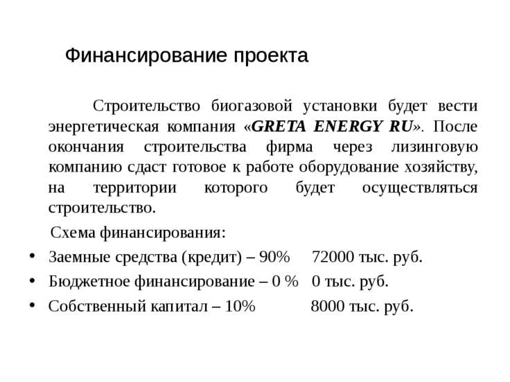Финансирование проекта Строительство биогазовой установки будет вести энергет...