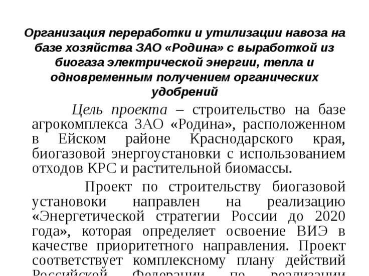 Организация переработки и утилизации навоза на базе хозяйства ЗАО «Родина» с ...