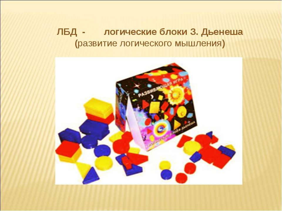 Блоки дьенеша своими руками из картона