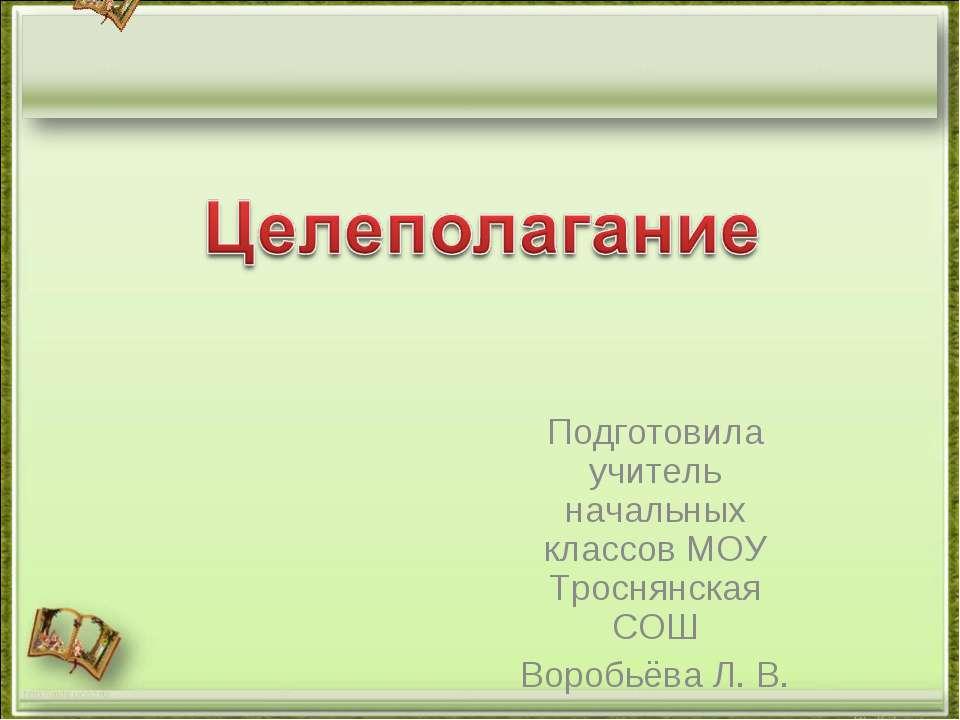 Подготовила учитель начальных классов МОУ Троснянская СОШ Воробьёва Л. В. htt...