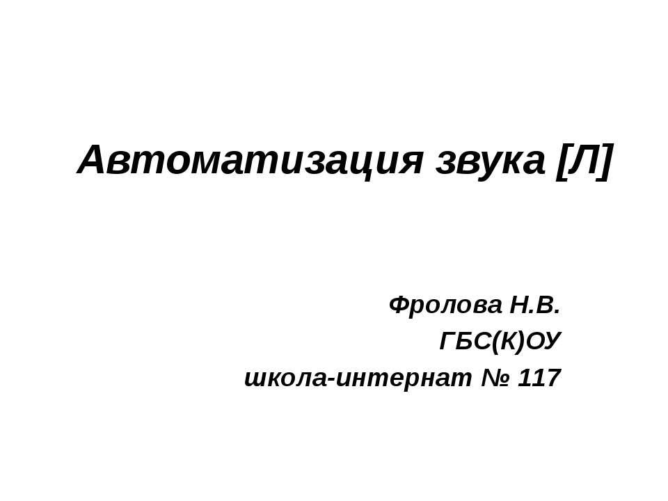 Автоматизация звука [Л] Фролова Н.В. ГБС(К)ОУ школа-интернат № 117