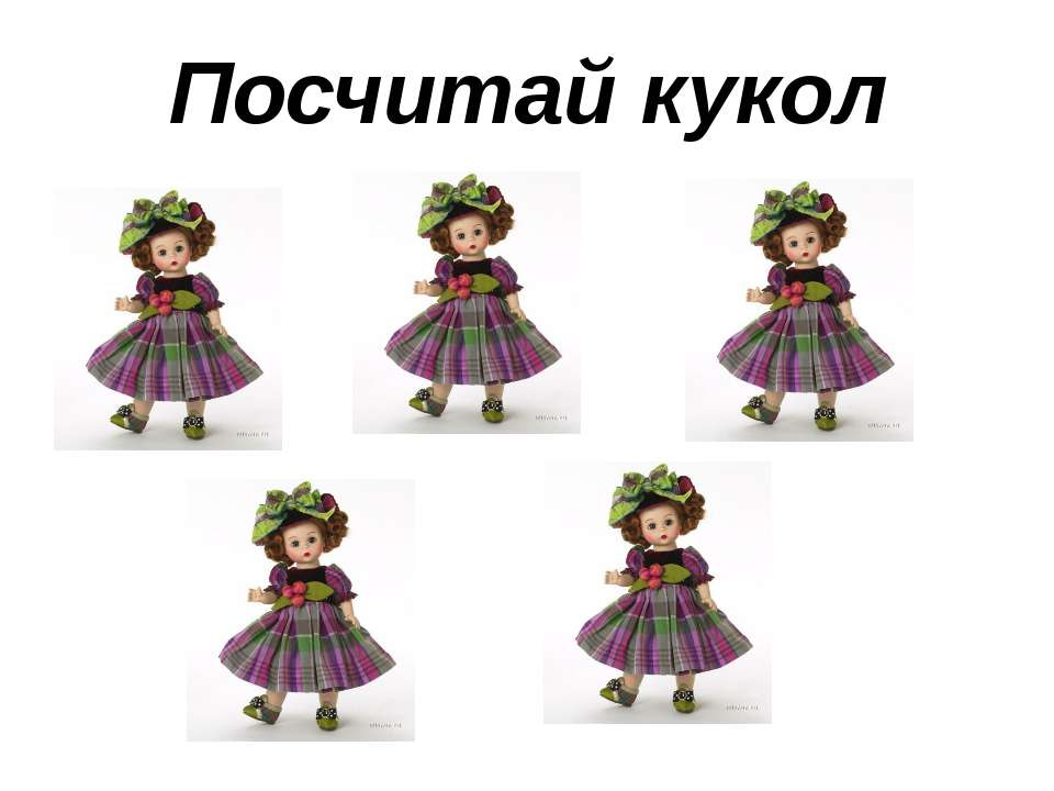 Посчитай кукол