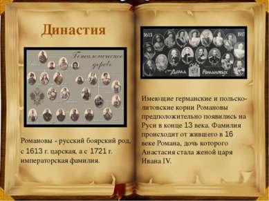 Михаил Федорович (1596-1645) Первый русский царь из династииРомановых был и...
