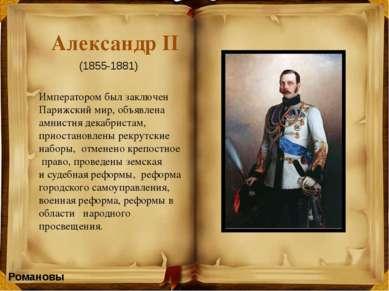 С этим событием пресеклась династия Романовых. Романовы