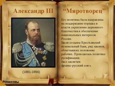 Источники информации: книга «Романовы триста лет служения России» http://ru.w...