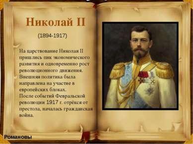 Презентацию выполнила ученица 9 «В» класса Шавинина Екатерина Романовы Спасиб...