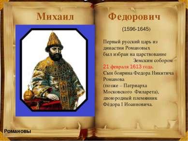 Романовы Софья Алексеевна В 1682 стала регентшей при Иване и Петре. В годы ее...