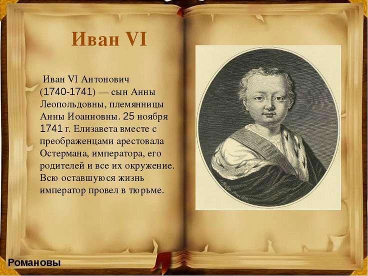 """Романовы Александр I """"Благо- словенный"""" Александр (1801-1825) провел широкие ..."""