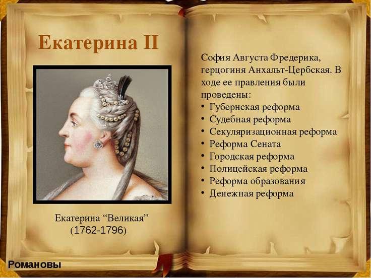 Александр II Императором был заключен Парижский мир, объявлена амнистия декаб...