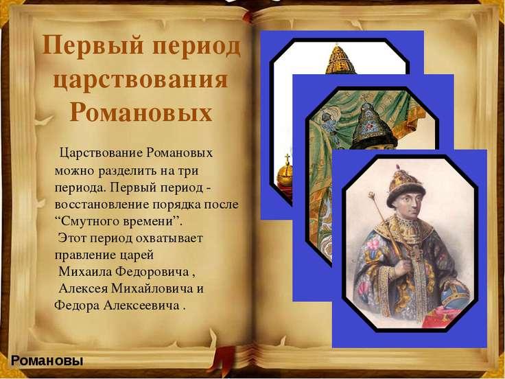 Романовы Федор Алексеевич Один из наиболее образованных русских царей. При н...