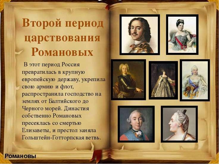 Романовы Анна Иоанновна Анна Иоанновна (1730-1740) была выдана дядей Петром I...