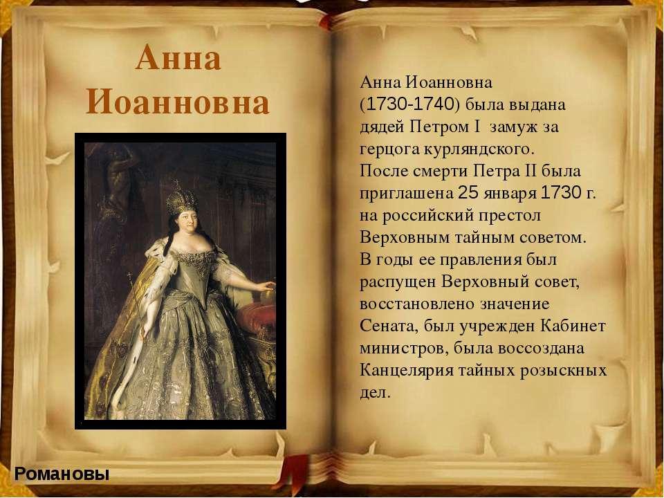 Романовы Павел Петрович Правил деспотически, насаждал централизацию в государ...