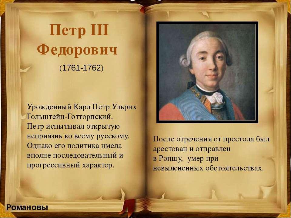 Романовы Николай I Начало его правления связано с восстанием Декабристов. Он ...