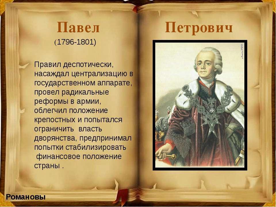 Николай II На царствование Николая II пришлись пик экономического развития и ...