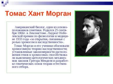 Томас Хант Морган Американский биолог, один из осново-положников генетики. Ро...