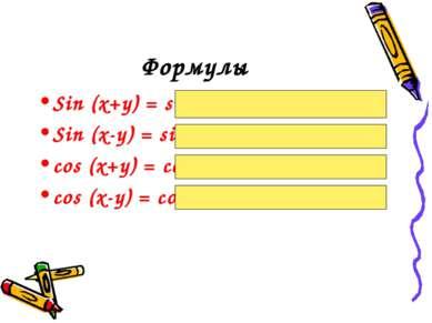 Формулы Sin (x+y) = sinxcosy + cosxsiny Sin (x-y) = sinxcosy – cosxsiny cos (...