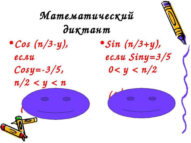 Математический диктант Cos (п/3-у), если Cosу=-3/5, п/2 < у < п (4√3-3)/10 Si...