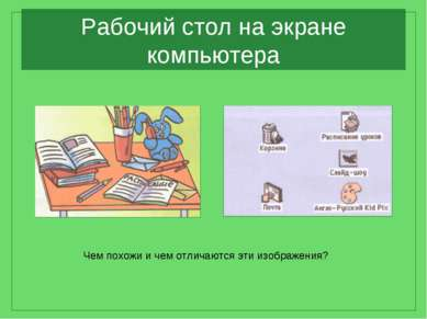 Рабочий стол на экране компьютера Чем похожи и чем отличаются эти изображения?