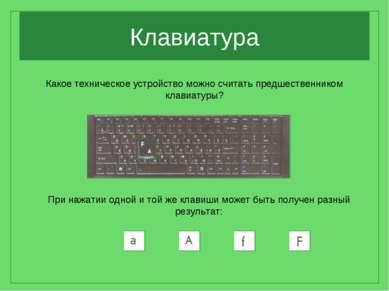 Клавиатура Какое техническое устройство можно считать предшественником клавиа...