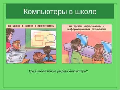 Компьютеры в школе Где в школе можно увидеть компьютеры?