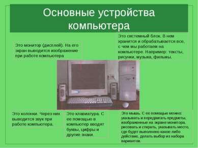 Основные устройства компьютера Это монитор (дисплей). На его экран выводится ...