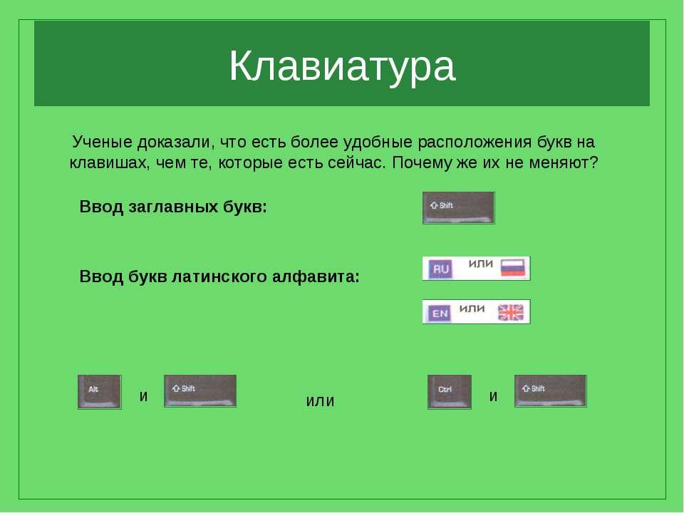 Клавиатура Ввод заглавных букв: Ввод букв латинского алфавита: и и или Ученые...