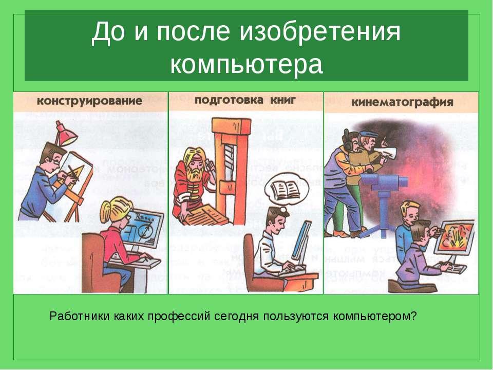 До и после изобретения компьютера Работники каких профессий сегодня пользуютс...