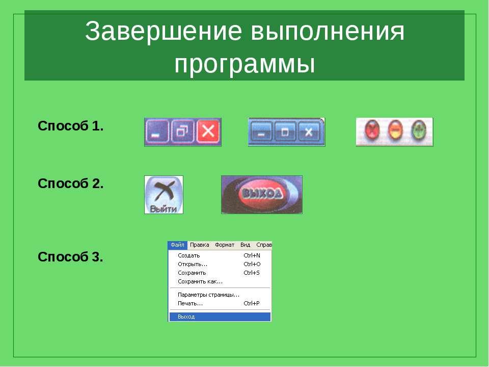 Завершение выполнения программы Способ 1. Способ 2. Способ 3.