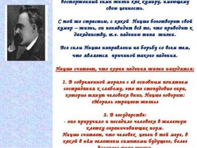 Основная идея философского творчества Ницше – восторженный гимн жизни как кум...