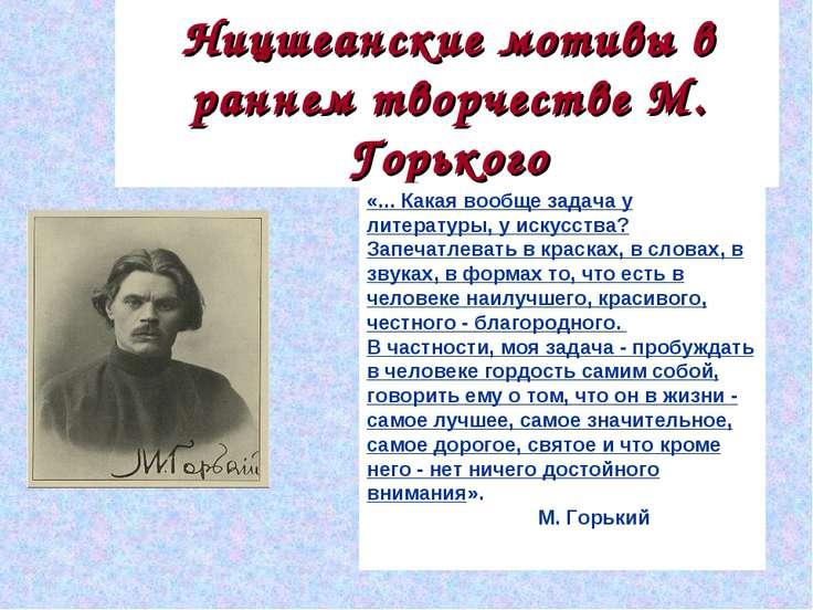 Ницшеанские мотивы в раннем творчестве М. Горького «... Какая вообще задача у...