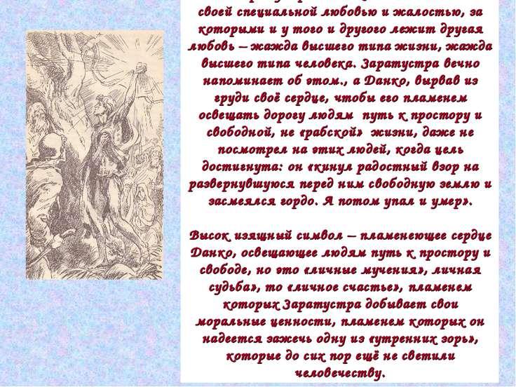 Людей Заратустра и Данко любят и жалеют своей специальной любовью и жалостью,...
