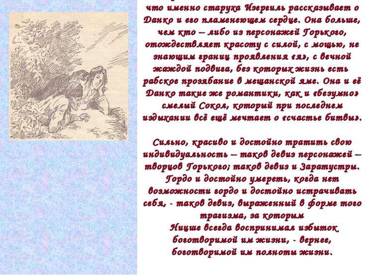 Не случайным является то обстоятельство, что именно старуха Изергиль рассказы...