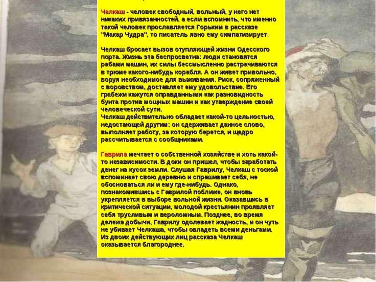 Челкаш и Гаврила Челкаш - человек свободный, вольный, у него нет никаких прив...