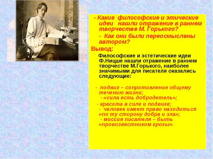 - Какие философские и этические идеи нашли отражение в раннем творчестве М. Г...
