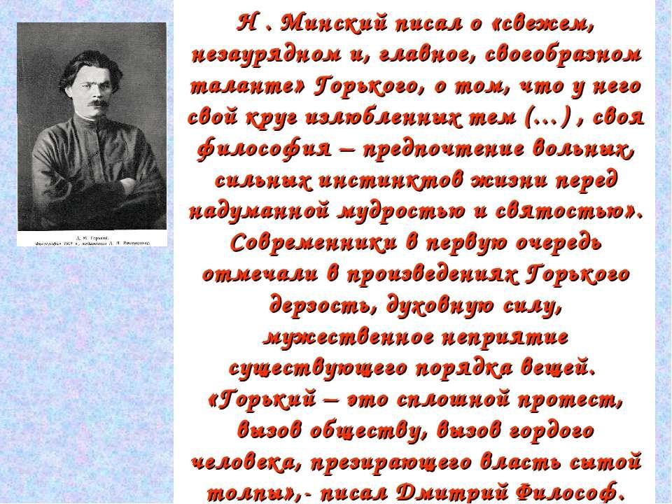 Н . Минский писал о «свежем, незаурядном и, главное, своеобразном таланте» Го...