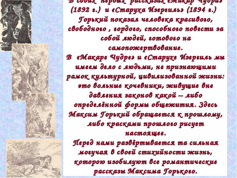 В своих первых рассказах «Макар Чудра» (1892 г.) и «Старуха Изергиль» (1894 г...