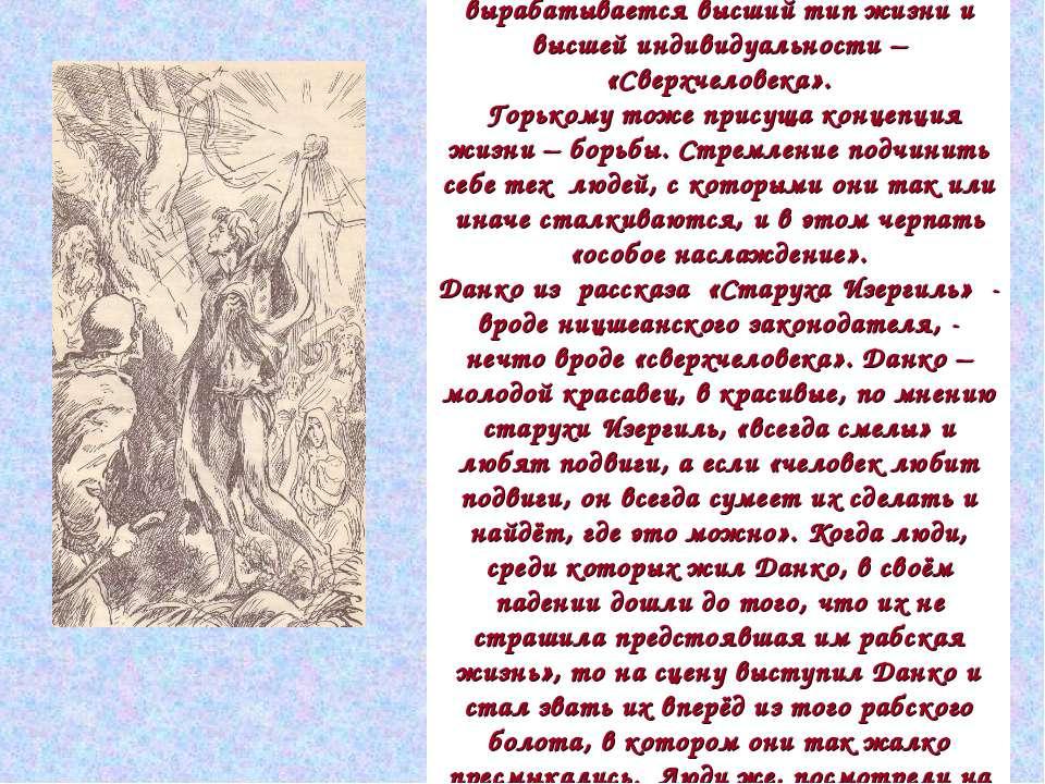 В концепции жизни как борьбы у Ницше вырабатывается высший тип жизни и высшей...