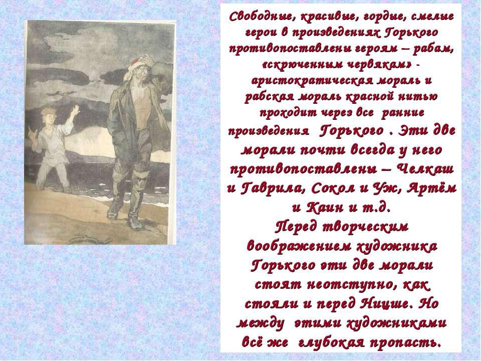 Свободные, красивые, гордые, смелые герои в произведениях Горького противопос...