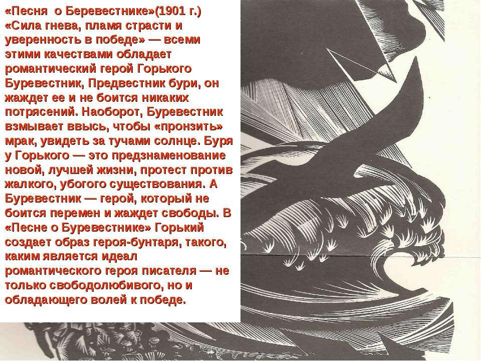 «Песня о Беревестнике»(1901 г.) «Сила гнева, пламя страсти и уверенность в по...