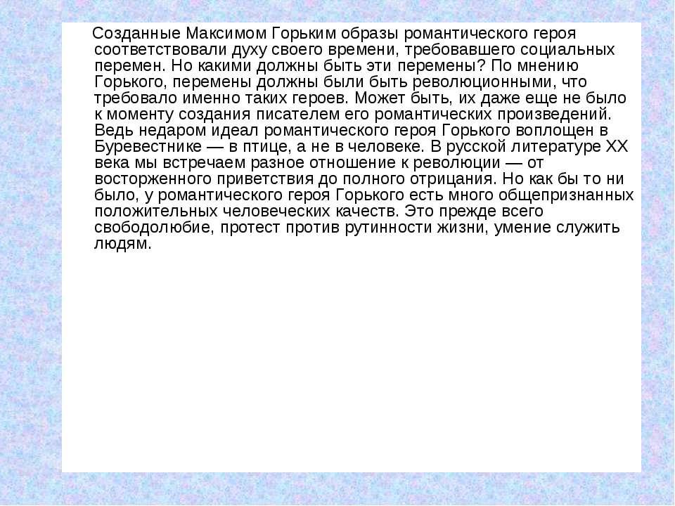 Созданные Максимом Горьким образы романтического героя соответствовали духу с...