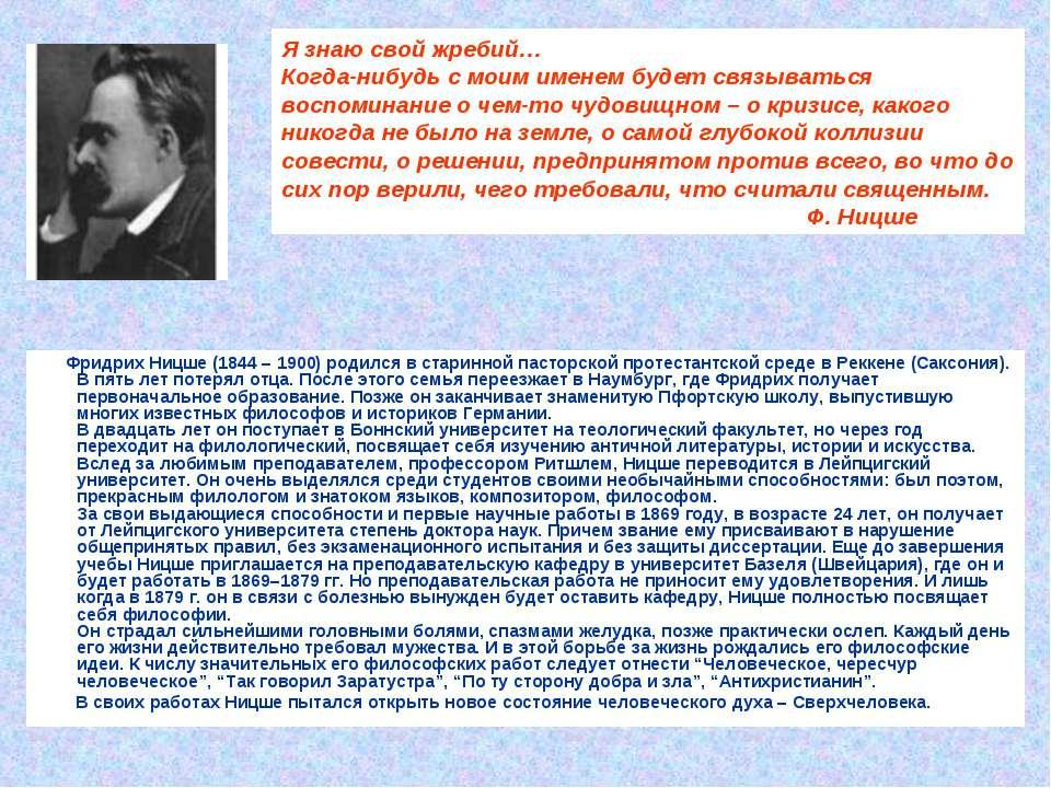 Фридрих Ницше (1844 – 1900) родился в старинной пасторской протестантской сре...
