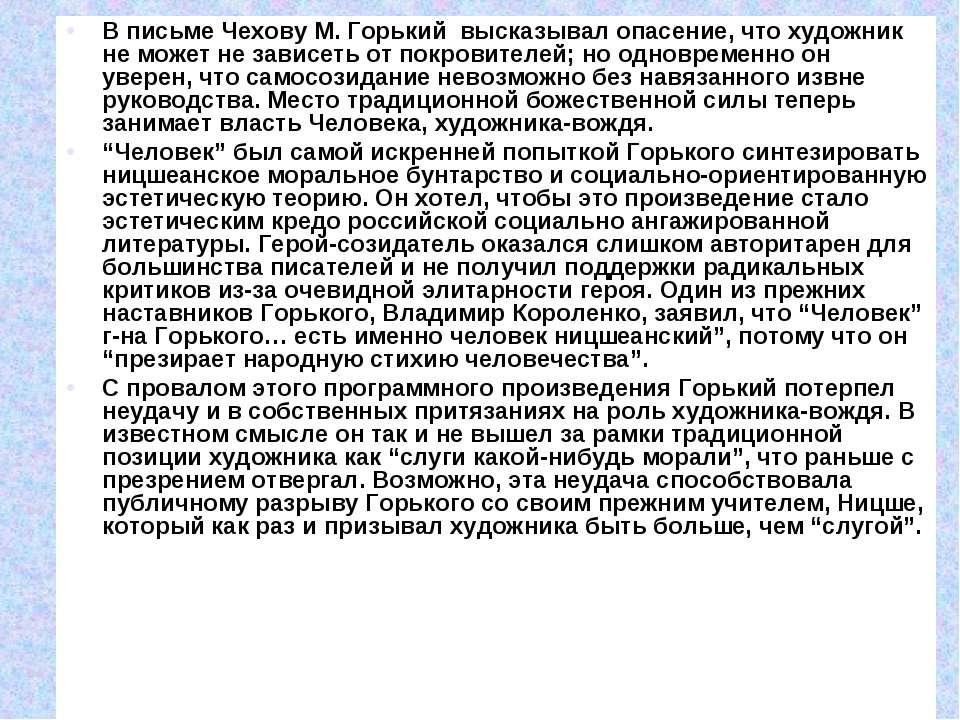 В письме Чехову М. Горький высказывал опасение, что художник не может не зави...