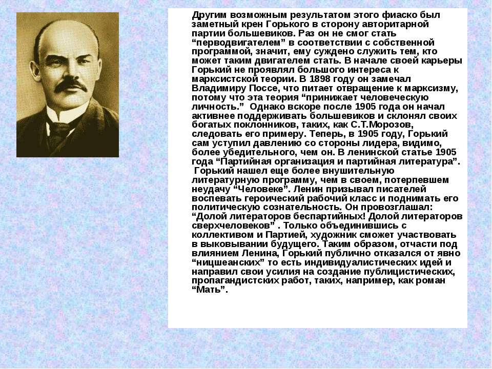 Другим возможным результатом этого фиаско был заметный крен Горького в сторон...