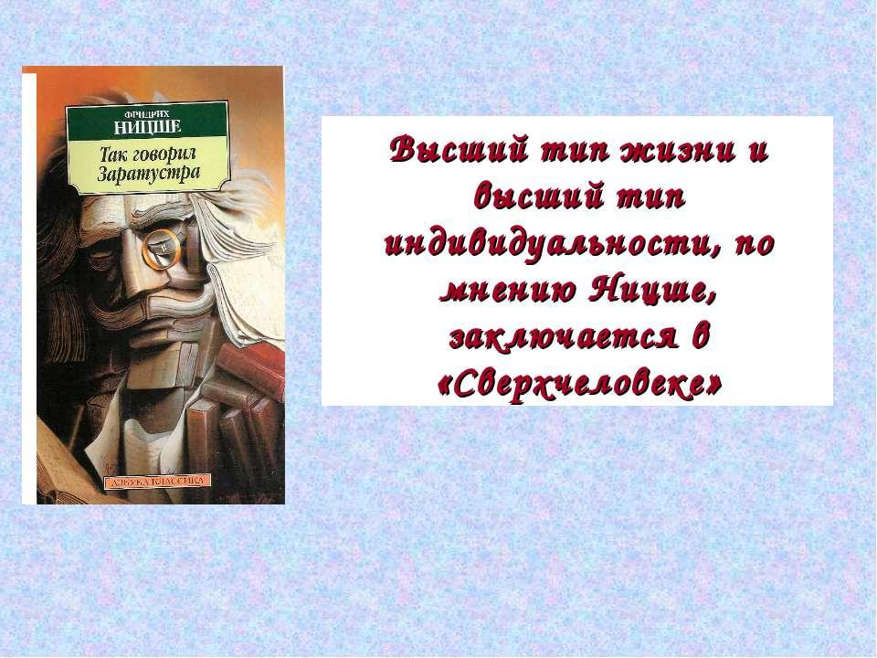 Высший тип жизни и высший тип индивидуальности, по мнению Ницше, заключается ...