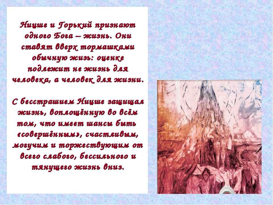 Ницше и Горький признают одного Бога – жизнь. Они ставят вверх тормашками обы...