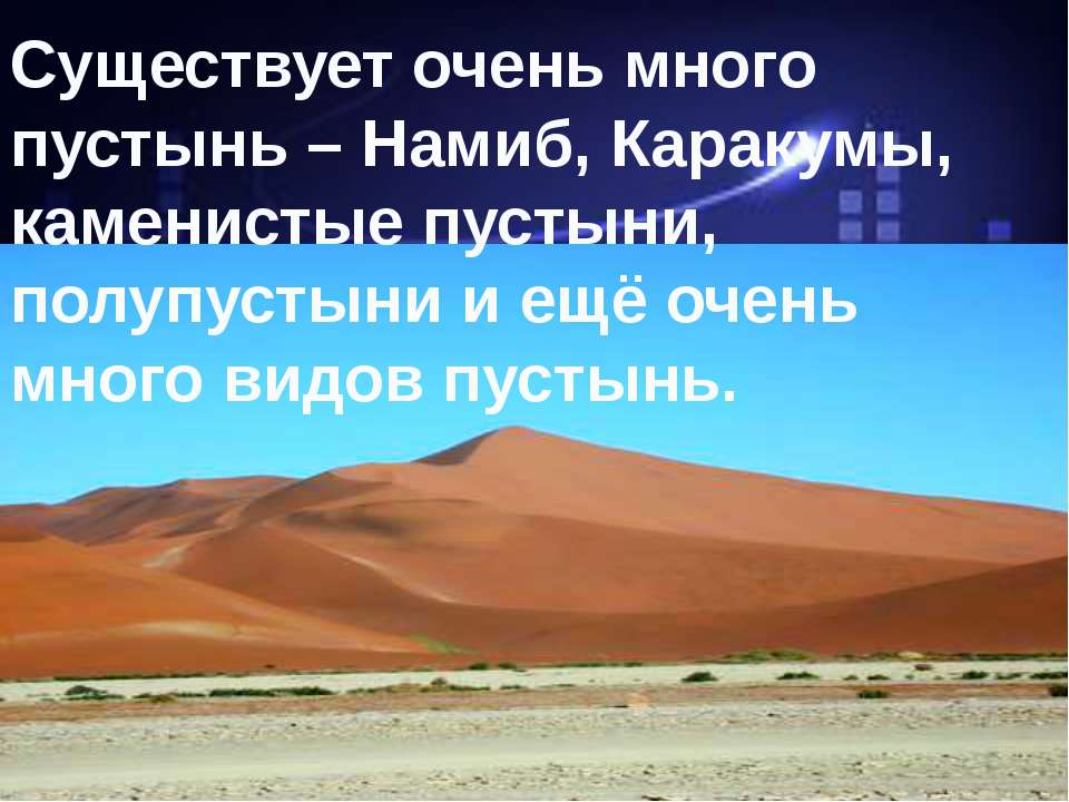 Существует очень много пустынь – Намиб, Каракумы, каменистые пустыни, полупус...