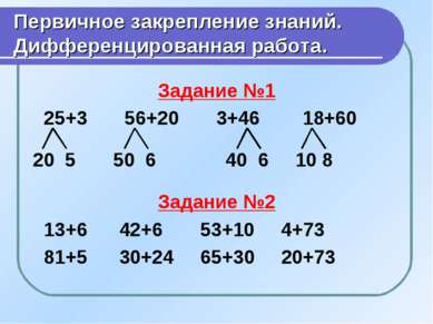 Первичное закрепление знаний. Дифференцированная работа. Задание №1 25+3 56+2...