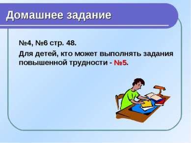 Домашнее задание №4, №6 стр. 48. Для детей, кто может выполнять задания повыш...